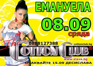 Лудешко предсватбено парти на Емануела в The Cotton Club