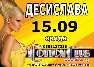 The Cotton Club посреща ангелския глас на ДесиСлава