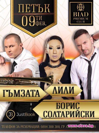 Гъмзата, Лили и Борис Солтарийски се събират за купон