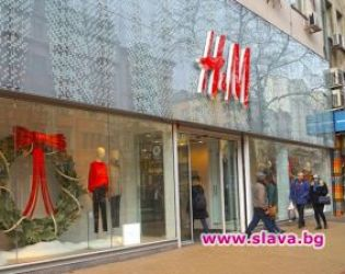 Губещи само у нас H&M и Peek & Cloppenburg?